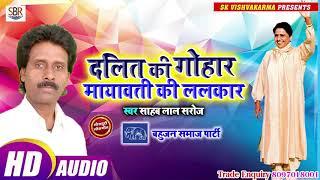 Sahab Lal Saroj का सुपर हिट गाना - Dalit Ki Gohar Mayawati Ki Lalkar - Bhojpuri 2019