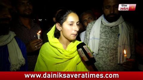 Faridkot Suicide Case Video- : इंसाफ के लिए Candel March निकाल Navjot Lambi ने निकाली Police पर भड़ास