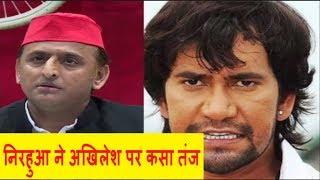 आजमगढ़ में हारने के बाद निरहुआ ने अखिलेश यादव पर कसा तंज / THE NEWS INDIA