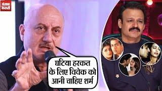 Very Shameful Anupam Kher on Vivek Oberois Aishwarya Meme