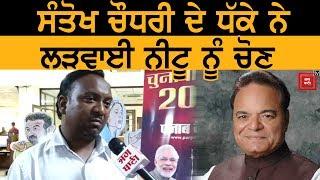 Neetu Shatran wala का खुलासा, हार के बाद पहुंचे Punjab Kesari Office