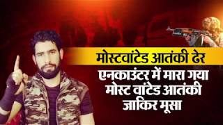 PM मोदी की प्रचंड जीत के बाद सेना का बड़ा Encounter, Most Wanted Terrorist Zakir Musa ढेर