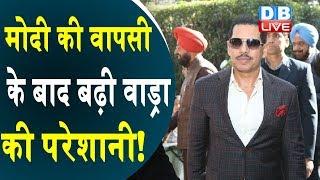 Modi की वापसी के बाद बढ़ी वाड्रा की परेशानी ! Robert Vadra पर लटकी गिरफ्तारी की तलवार |#DBLIVE
