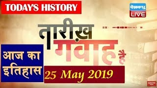 25 May 2019 | आज का इतिहास|Today History | Tareekh Gawah Hai | Current Affairs In Hindi | #DBLIVE