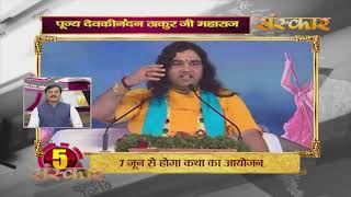 Bhakti Top 10 || 24 May 2019 || Dharm And Adhyatma News ||