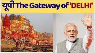 यूपी The Gateway of 'DELHI'|| #INDIAVOICE