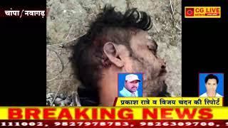 नवागढ़ और चांपा में हत्या की हुई वारदात cglivenews