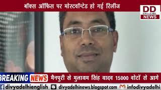 बॉक्स ऑफिस पर मोस्टवॉन्टेड हो गई रिलीज || DIVYA DELHI NEWS