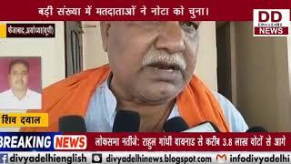 भाजपा प्रत्याशी लल्लू सिंह को मिले रिकॉर्ड 528618 मत || DIVYA DELHI NEWS