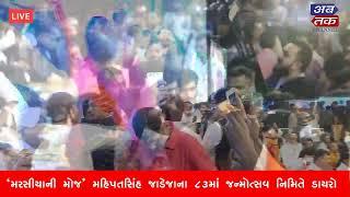 """Ribda : LIVE """"મરસીયાની મોજ"""" મહિપતસિંહ જાડેજાના ૮૩માં જન્મોત્સવ નિમિતે ડાયરો"""