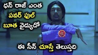 ధన్ రాజ్ ఎంత పవర్ ఫుల్ బూత వైద్యుడో ఈ సీన్ చూస్తే తెలుస్తది - Latest Telugu Movie Scenes