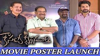 Kausalya Krishnamurthy Telugu Movie Motion Poster Launch | Latest Movie Updates