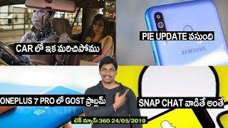 Technews in telugu 360: redmi k20 price,google pixel 4,snapchat,car alaram,samsung m20 pie update,