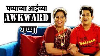 Every Mother's Awkward Gossips Topics | Adventures of Papya  | CafeMarathi