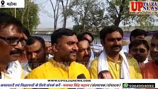हमीरपुर लोकसभा से पुष्पेंद्र सिंह चंदेल की जीत पर महोबा में भाजपाइयों ने मनाया विजयी उत्सव