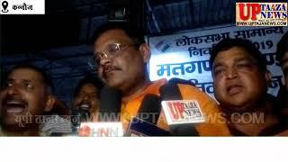 कन्नौज में भाजपा के सुब्रत पाठक ने सपा की डिम्पल यादव को हराया