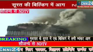 Cnni24 गुजरात के सूरत में बिल्डिंग में आगे लगने से 20 लोगो की मौत