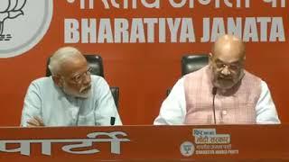 प्रधानमंत्री नरेंद्र मोदी जी और  राष्ट्रीय अध्यक्ष अमित शाह जी की पत्रकार वार्ता #NarendraModi