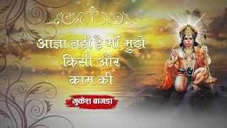 श्री हनुमान जी का बड़ा ही अद्धभुत भजन ~ आज्ञा नहीं है माँ मुझे किसी और काम की ~ मुकेश बागड़ा