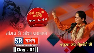 || JAYA KISHORI LIVE || NEEMUCH || Day 1||PART 3