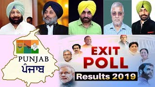 PUNJAB Exit Poll Results 2019 : CONGRESS Works Favourably | JanSangathan Tv