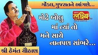 મોઢે બોલું માં ત્યાં તો મને...|| Shradhhanjali-Bhajan Sandhya || Hemant Chauhan || Gondal, Gujarat