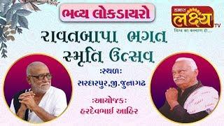 રાવતબાપા ભગત સ્મૃતિ ઉત્સવ || Sardarpur ||Junagadh