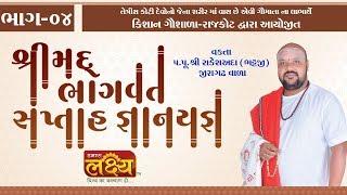 શ્રીમદ્દ ભાગવત સપ્તાહ જ્ઞાનયજ્ઞ || P. P. Shree Rakeshada || Rajkot II Gujarat || Part - 04