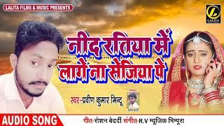 Pravin Kumar Mintu का New Bhojpuri Song - नींद रतिया में लागे ना सेजिया पे - Nind Lage Na Ratiya Me