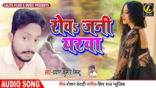रोवS जनी यरवा - Pravin Kumar Mintu - Rova Jani Yarava - Bhojpuri Song 2019