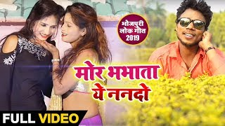 #Video Song - मोर भभाता ये ननदो - Vikram Bajrangi - Mor Bhabhata ye nanado - New Song