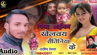 पिया लइका खेलवय सौतिनिया के - #Arvind Dewrawa #Piya Laika Khelway Sautiniya Ke #New Song 2019