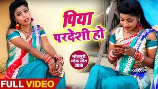 Bhojpuri #Video Song - पिया परदेशी हो - Prabhunath Dehati - Piya Pardeshi Ho - New Song 2019