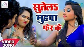 Ranveer Bold 'Durlabh' का सबसे हिट VIDEO SONG - सुतेलs मुहवा फेरी के   Bhojpuri Hit Songs 2019