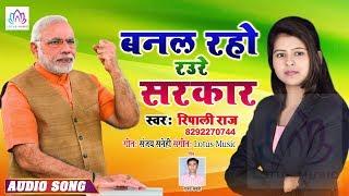 Modi Win Song 2019    बनल रहो रउरे सरकार - Ripali Raj का धमाकेदार मोदी सांग    BJP SONG    Lotus