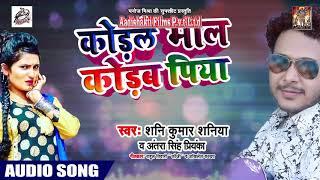 #Antra Singh Priyanka - कोड़ले माल कोड़ब पिया - Shani Kumar Shaniya - Koral Maal Korab Piya - New Song