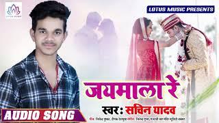 जयमाला रे - Sachin Yadav    Bhojpuri Lokgeet 2019    Latest Bhojpuri Song    Lotus Music India