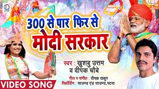 Khushbu Uttam & Deepak Chaubey का मोदी के जीत का बधाई गीत - Phir Se Modi Sarkar Hai - Bhojpuri Song
