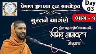 Shreemad Bhagwat Katha - Surat 2019 Day 3 PM