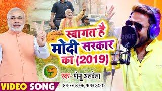 Monu Albela का जबरजस्त विजय बधाई गीत - Swagat Hai Modi Sarkar Ka - BJP Winning Celebration Songs