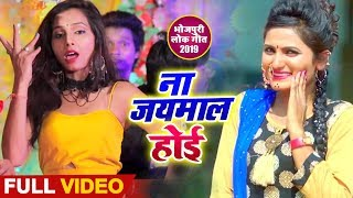 #Antra Singh Priyanka का New #भोजपुरी #Video Song - ना जयमाल होई - Kanahiya Singh - Bhojpuri Song