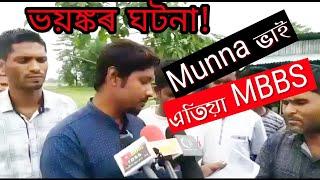 এয়াই আমাৰ অসম _ চাওঁক কি কৰিলে || Munna bhai Mbbs ft. Pharmacist, Mbbs
