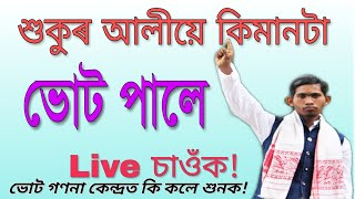 Sukur ali য়ে Total কিমান ভোট পালে চাওঁক Live results // ভোট গণনা কেন্দ্ৰত কি কলে শুনক?