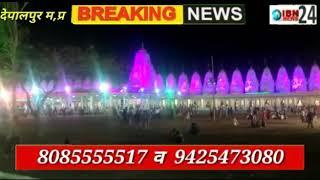 देपालपुर में लगा ऐसा भारी मेला जहां देश के कोने-कोने से पहुंचे लोग देपालपुर में विश्व प्रसिद्ध
