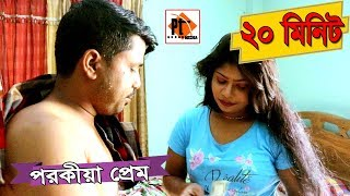 মাত্র ২০ মিনিট। Only 20 minute। পরকীয়া প্রেম। Bangla natok। Short film 2019। Parthiv Telefilms
