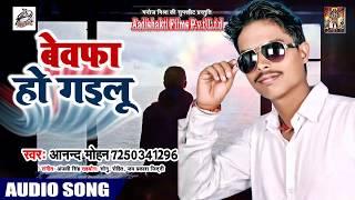 बेवफा हो गइलू  - Bhojpuri Sad Song -  Bewafa Ho Gayilu - Aanand Mohan