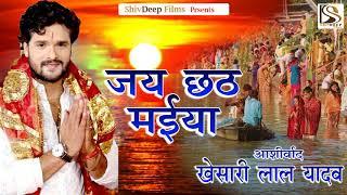 2017 के Top सुपर हिट छठ गीत - New Super Hit Chath Song - जय छठ मईया - Jai Chath Maiya