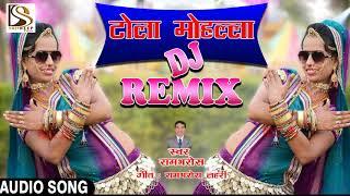 Super Hit Dj Remix Song || Tola Mohalla Dj Remix || टोला मोहल्ला डी जे रिमिक्स || Rambharosh Lahari