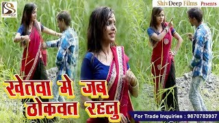2017 का सबसे हिट गाना - खेतवा में ठोकवत राहलु - Khetwa Me Thokawat Rahalu - Bhojpuri hd Song 2017