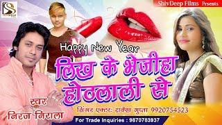 नये साल का गाना सभी जगह बजेगा - Happy New Year Likhiha Othlali Se - Niraj Nirala - New Year Song2018